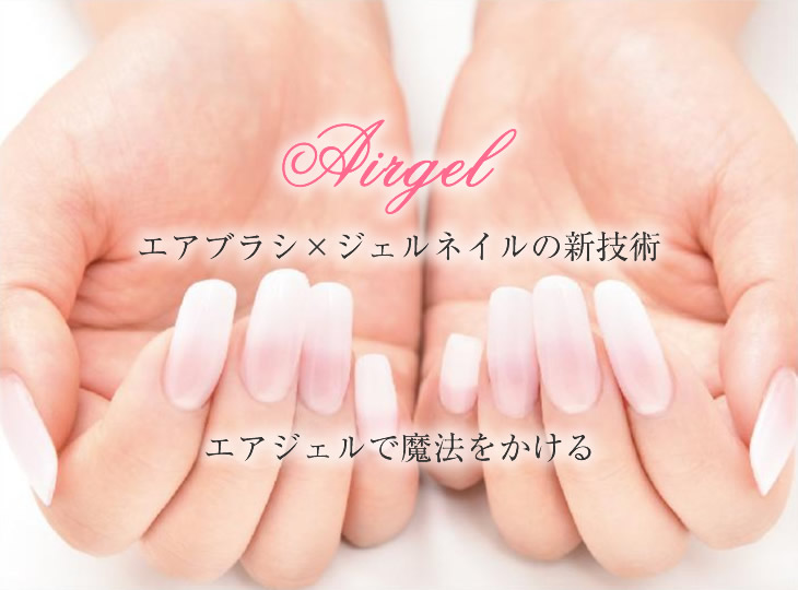 airgel